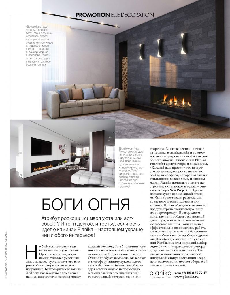 О каминах Planika в журнале Elle Decoration